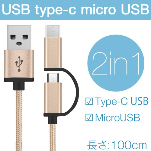 usb type-c  micro usb 2WAY充電ケーブル 1m